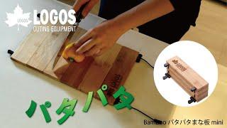 【13秒超短動画】Bamboo パタパタまな板mini