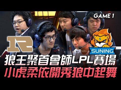 RNG vs SN 狼王聚首會師LPL賽場 小虎柔依開秀狼中起舞!Game 1