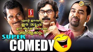 Video എന്റെ ഈശ്വരാ ഈ സൂപ്പ് ഇനി ആർക്ക്. കൊടുത്ത് വയറിളക്കും..? Malayalam Comedy Upload 1080 HD MP3, 3GP, MP4, WEBM, AVI, FLV Oktober 2018