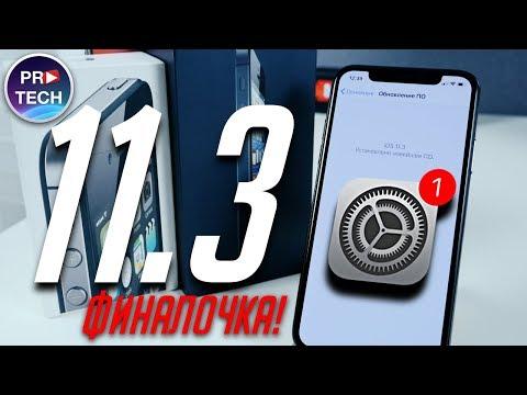 Что нужно знать об iOS 11.3? Стоит ли обновляться? Первые подробности iOS 11.4 | ProTech