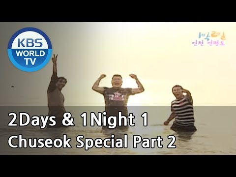days - Subscribe KBS World Official YouTube & Watch more episodes of '2 Days and 1 Night' : http://www.youtube.com/playlist?list=PLMf7VY8La5RGj_0-W6g0-b9mNqmTtFDtN ...