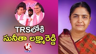 Congress Ex Minister Sunitha Lakshma Reddy Joins TRS   KTR   Harish Rao