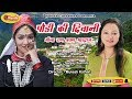 Pauri Ki Diwani | Meena Rana | New Uttarkhand song | Latest Garhwali Song | Madhuli