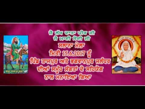 Video Jai Mai Soi Ji Darbar || Salana Mela || June 2017 || Part 1 download in MP3, 3GP, MP4, WEBM, AVI, FLV January 2017