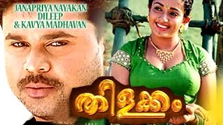 Video Malayalam Full Movie Thilakkam   Malayalam Comedy Movies   Dileep,Kavya Madhavan Comedy MP3, 3GP, MP4, WEBM, AVI, FLV Mei 2018
