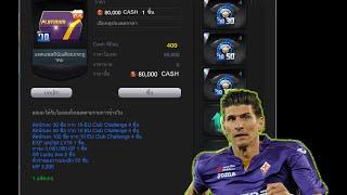 FIFA Online 3 - เปิดกล่อง PLATINUM จง มา จง มา, fifa online 3, fo3, video fifa online 3