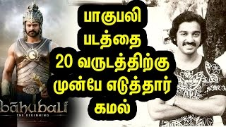 Video Baahubali Review Kamal | Tamil cinema News | Kollywood News | Baahubali 2 The Conclusion Review MP3, 3GP, MP4, WEBM, AVI, FLV Juni 2018