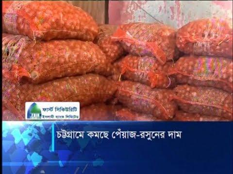 চট্টগ্রামে কমতে শুরু করেছে পেঁয়াজ, রসুনসহ ভোগ্যপণ্যের দাম | ETV News