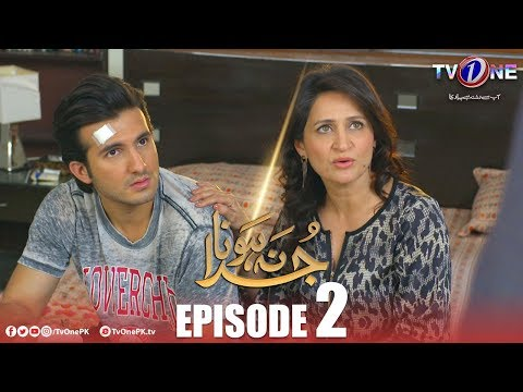 Juda Na Hona | Episode 2 | TV One Drama