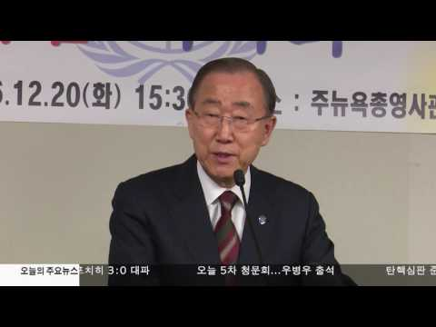 반 총장 이임다과회 한인사회 감사 12.21.16 KBS America News