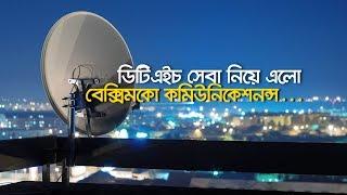 ডিটিএইচ সেবা নিয়ে এলো বেক্সিমকো কমিউনিকেশনন্স | Bangla Business News | Business Report 2019