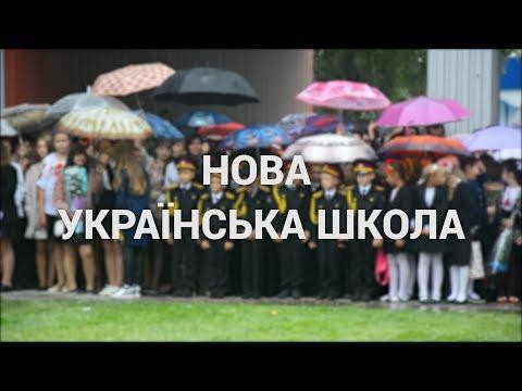 Нова українська школа. Що реформа освіти дасть учням, батькам і вчителям