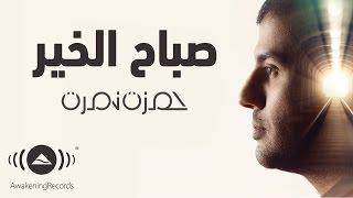 Video Hamza Namira - Sabah El Khair   حمزة نمرة - صباح الخير MP3, 3GP, MP4, WEBM, AVI, FLV September 2019