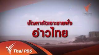 รู้สู้ภัยพิบัติ - ปัญหากัดเซาะชายฝั่งอ่าวไทย
