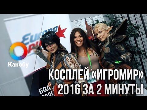 Косплей «ИгроМир» 2016 за 2 минуты