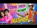 Dinesh Lal Yadav Nirahua का सुपरहिट Mashup - Nonstop Bhojpuri Dj Remix - Latest Bhojpuri Songs