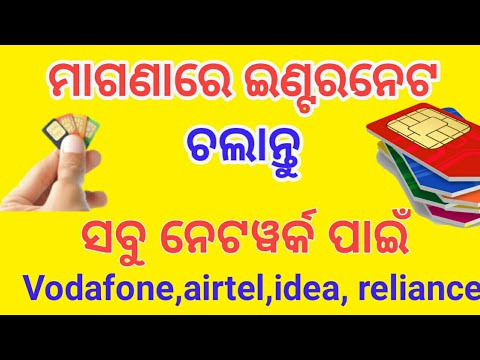 ମାଗଣା ଇଣ୍ଟରନେଟ୍ free internet tricks all sim users latest tricks 2017 airttel vodafone idae |odia