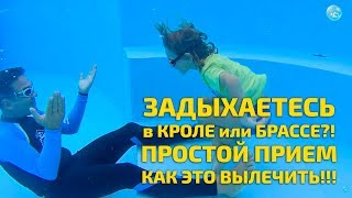 Дыхание в Плавании: Как Не Задыхаться? Родители!!! Этот прием нельзя делать детям одним, без вас!!!