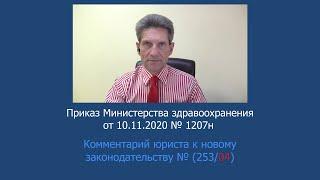 Приказ Минздрава России № 1027н от 10 ноября 2020 года