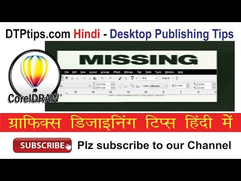 Toolbars Missing In CorelDraw -Video In Hindi