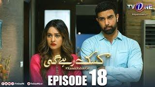 Kasak Rahay Ge   Episode 18   TV One Drama