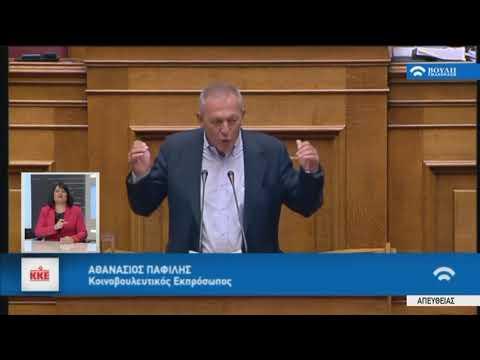 Αθ.Παφίλης(Κοινοβουλ.Εκπρόσωπος ΚΚΕ)(Σύσταση Εξεταστικής)(25/09/2017)