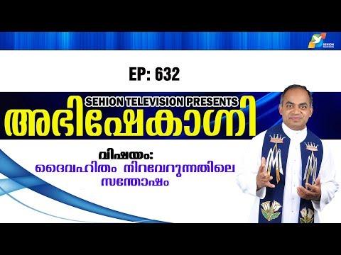 Abhishekagni I Episode 632
