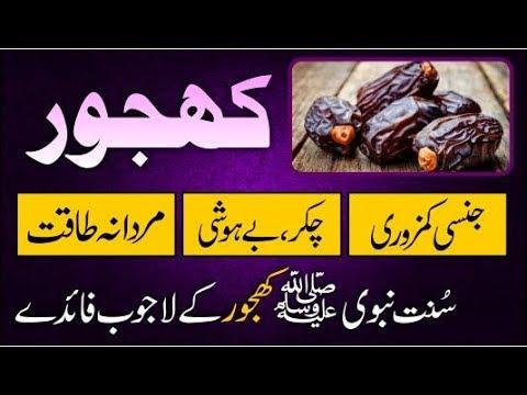 khajoor ke faide in urdu hindi , khajoor k faidy mardana taqat
