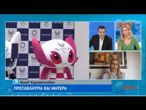 Κυριακοπούλου: «Πρέπει να βρεθεί λύση με τις προπονήσεις»   26/03/2020   ΕΡΤ