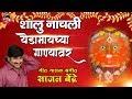 Shalu nuchali yedamaichya ganyavar....sajan bendre new song. ...
