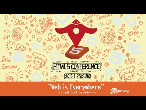 HTML5 Conference 2015 講演資料まとめ #html5j