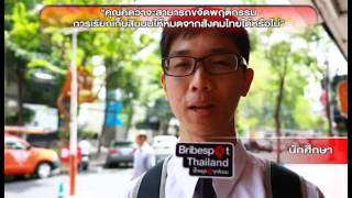 Bribespot Thailand Interview Scoop Thai Full Interview