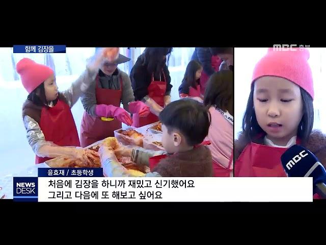 2019. 11. 10  MBC충북NEWS - '본격 김장철' 김장 축제 북적