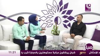 برنامج صباح الخير لقاء بشار ابو زنط