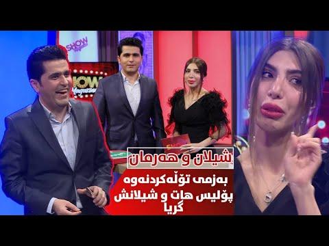Show Magazine - Alqay 8  نایابترین پرۆگرام لەگەڵ هەرمان