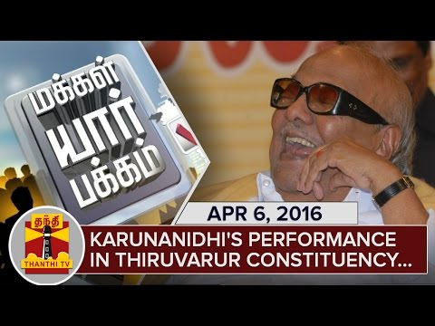 Karunanidhis-Performance-in-Thiruvarur-Constituency-Makkal-Yaar-Pakkam-April-7-ThanthI-TV