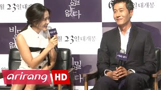 Nonton Showbiz Korea   The Truth Beneath                     Interview Film Subtitle Indonesia Streaming Movie Download