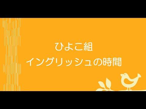 若草保育園英語公開授業~ひよこ組~