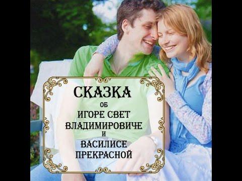 Сказки поздравления на свадьбу