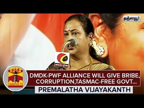 DMDK-PWF-Alliance-will-give-Bribe-Corruption-and-TASMAC-free-Government--Premalatha-Vijayakanth