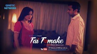 Tahsan  Bhalobashar Maane Tai Tomake OST