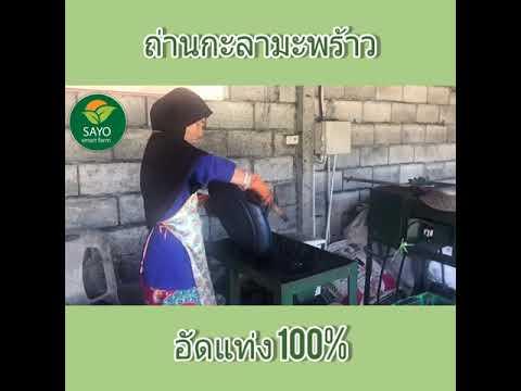 ถ่านกะลามะพร้าว(อัดแท่ง) 100 % ถ่านไร้ควัน