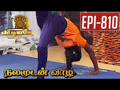 Yoga-Demostration-Vidiyale-Vaa-Chakrasana-Epi-810-Nalamudan-vaazha-23-06-2016