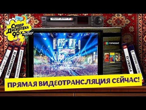 17- я Супердискотека 90-х (запись трансляции 21.11.15)   Radio Record (видео)