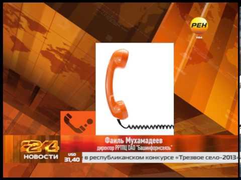 Рен ТВ Уфа прекращает вещание