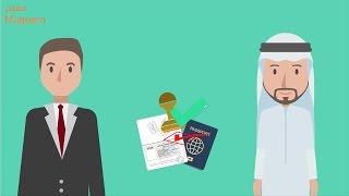 تعرف على خدمة مقيم التي تتيح للمنشآت إتمام معاملات الجوازات الخاصة بها بشكل إلكتروني
