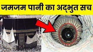 Video हिंदू लोग ना देखे, मुसलमानों का सबसे अजीब पानी | zamzam water | makka madina zamzam water MP3, 3GP, MP4, WEBM, AVI, FLV Mei 2019