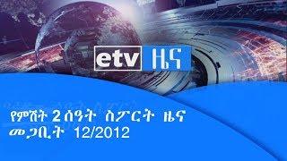 የምሽት 2 ስዓት ስፖርት  ዜና ...መጋቢት 12/2012  ዓ.ም |etv