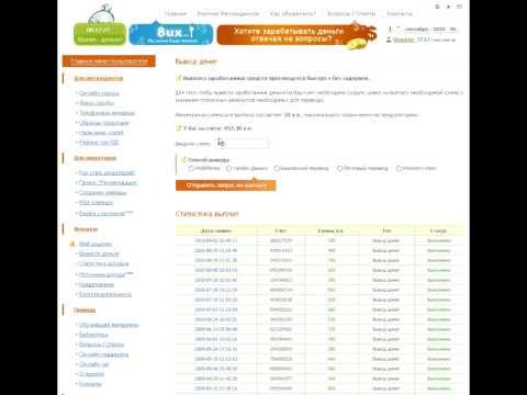 8ux.ru: работа на дому в интернете!