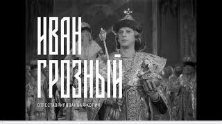 Иван Грозный. 1 и 2 серии